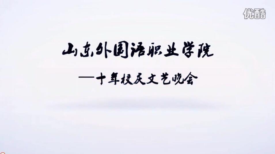 十周年校庆晚会