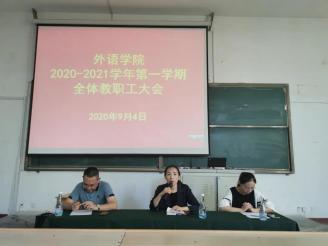 我院召开2020-2021学年第一学期全体教职工大会