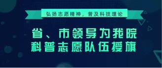 弘扬志愿精神,普及科技理论|省...