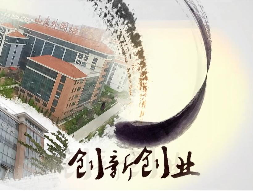山东外国语职业学院就业创业专题...