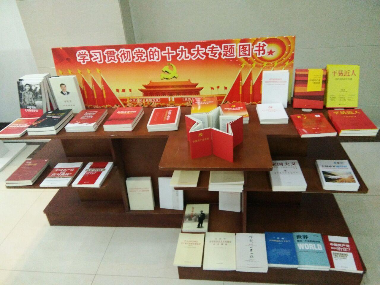 图书馆设立党的十九大专题图书区