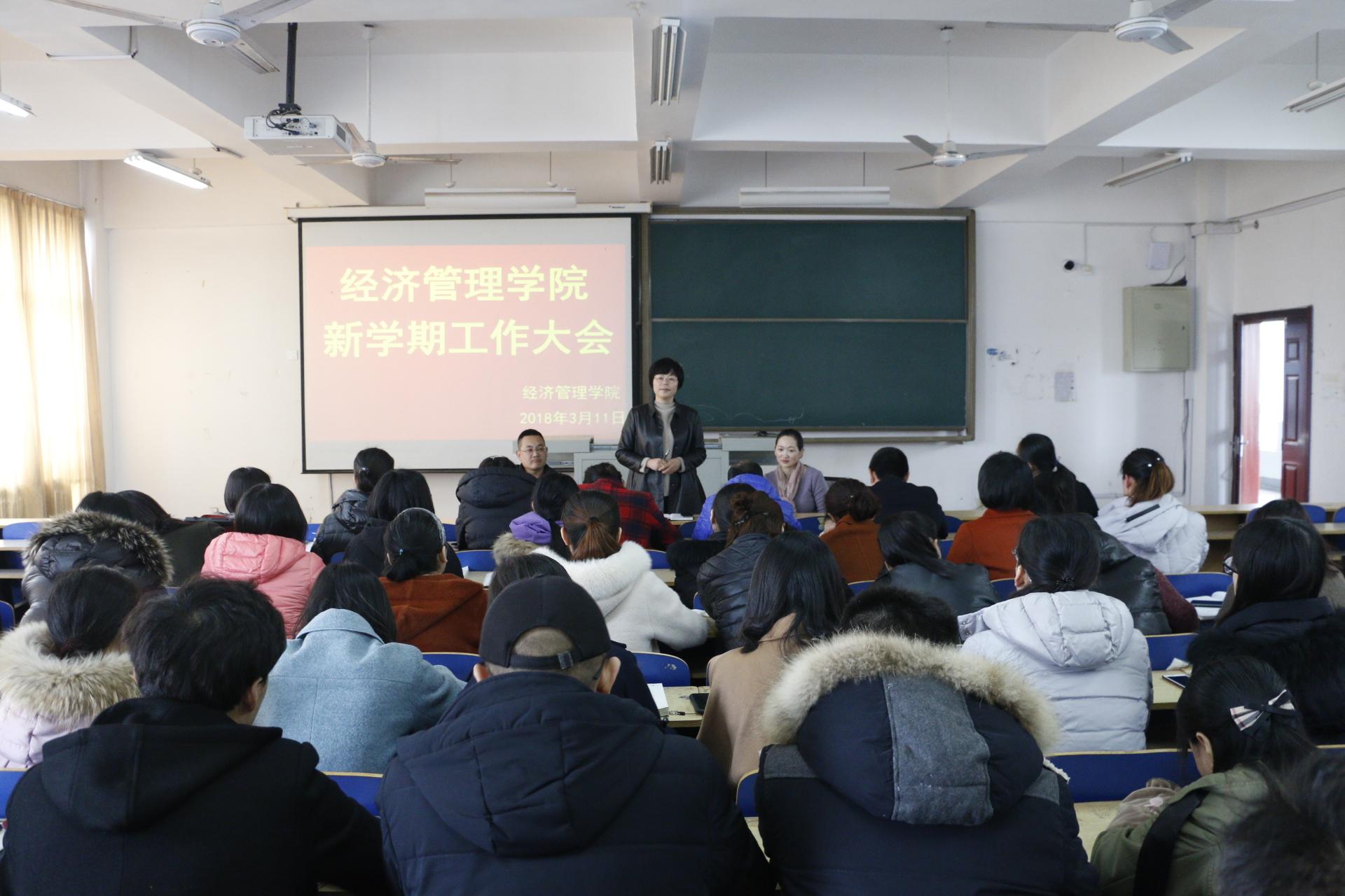 经济管理学院召开新学期教职工大会